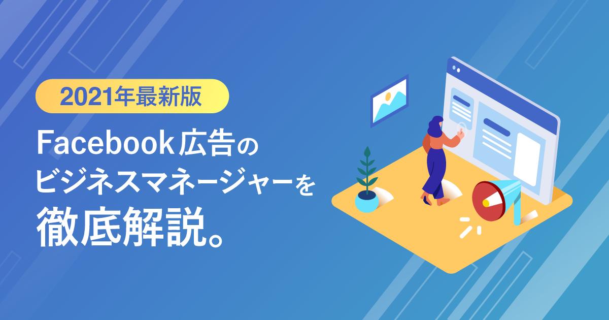 facebook広告のビジネスマネージャーを徹底解説