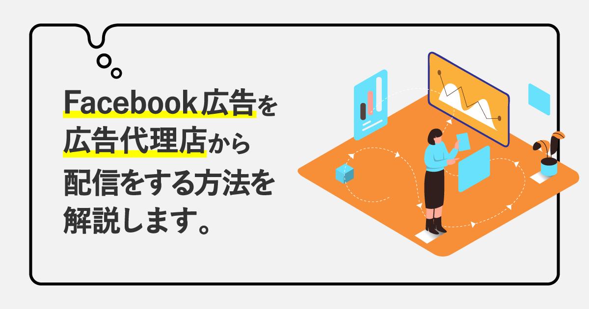 Facebook広告を広告代理店から配信をする方法を解説