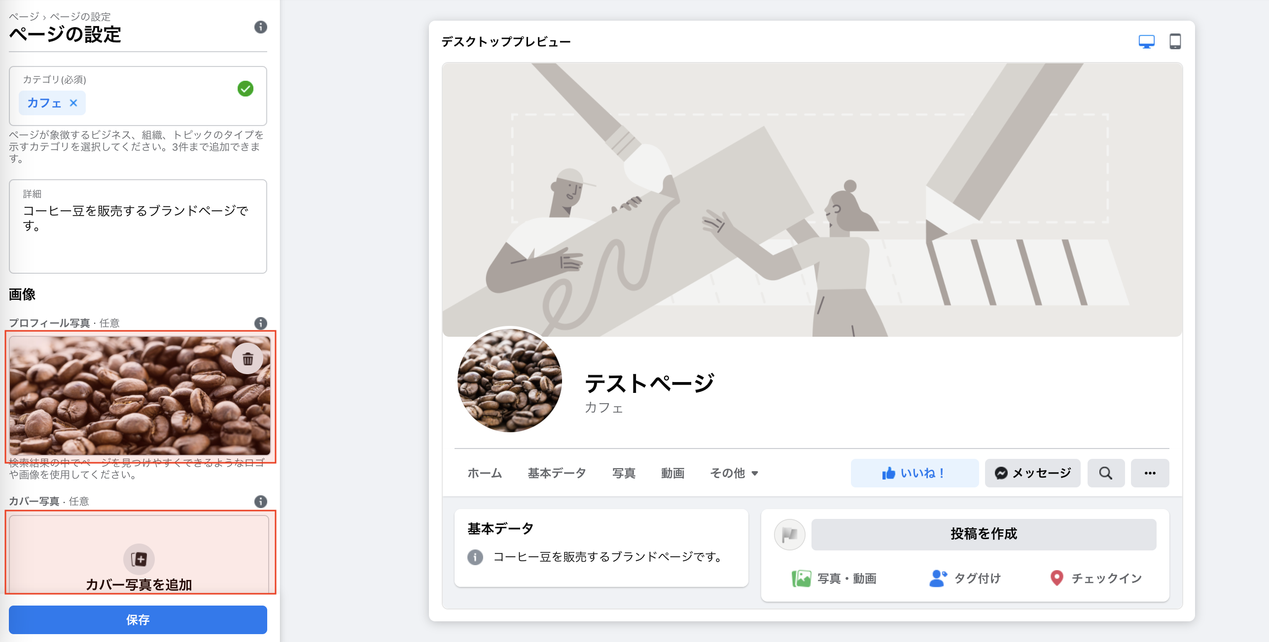 facebookページの作成画面②